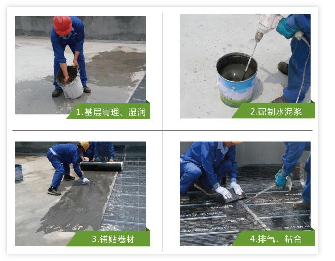 湿铺法防水卷材施工
